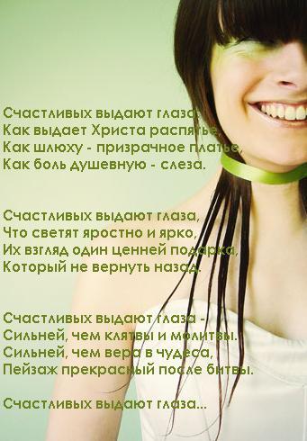 Глаза стихи о любви и счастье